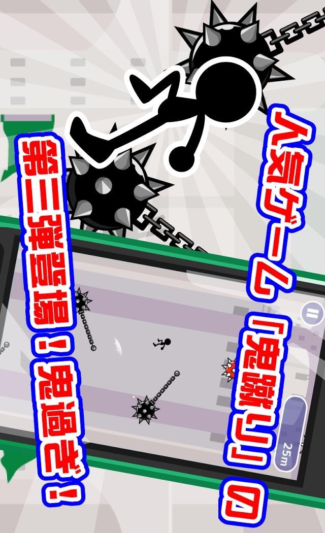 鬼蹴りⅢのスクリーンショット_1