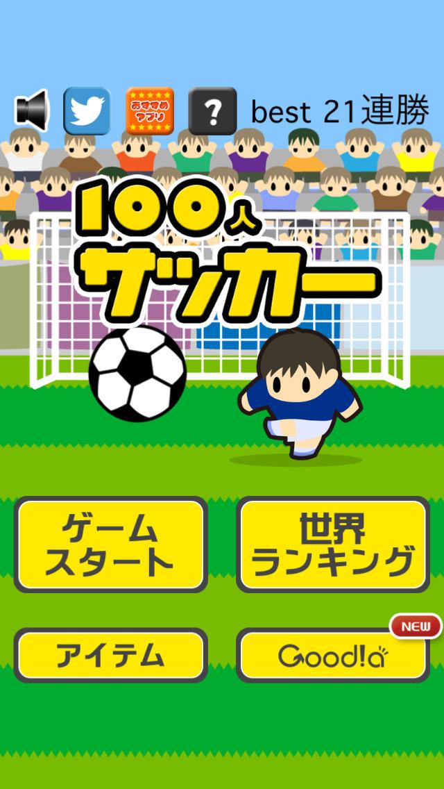 100人サッカーのスクリーンショット_1