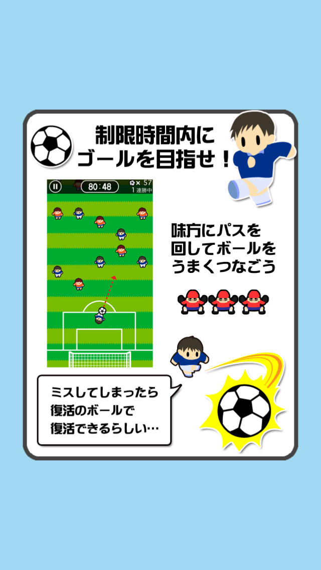 100人サッカーのスクリーンショット_5