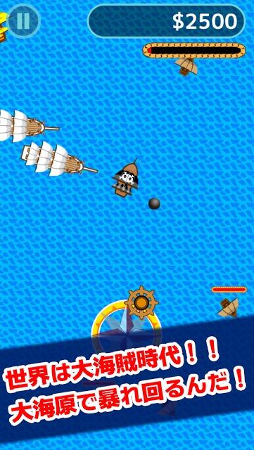 大海賊時代のスクリーンショット_2