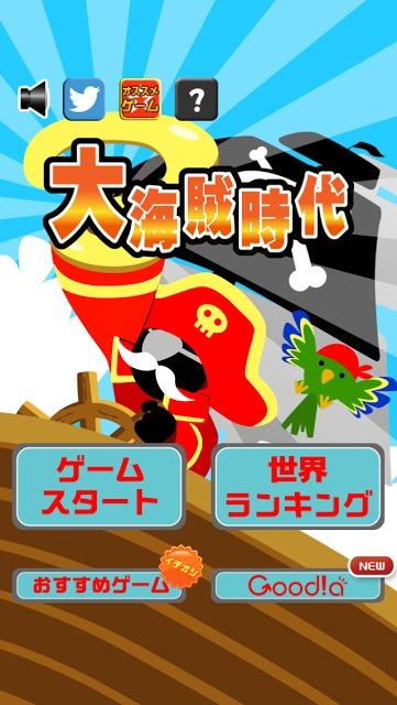 大海賊時代のスクリーンショット_4