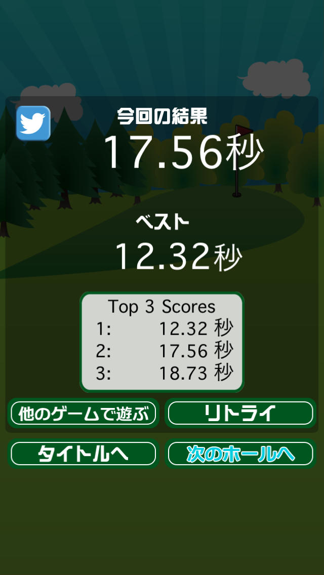 イライラゴルフのスクリーンショット_4