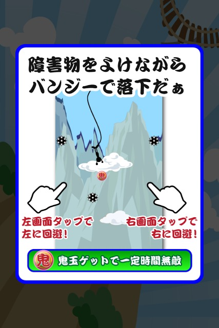 鬼バンジーのスクリーンショット_5