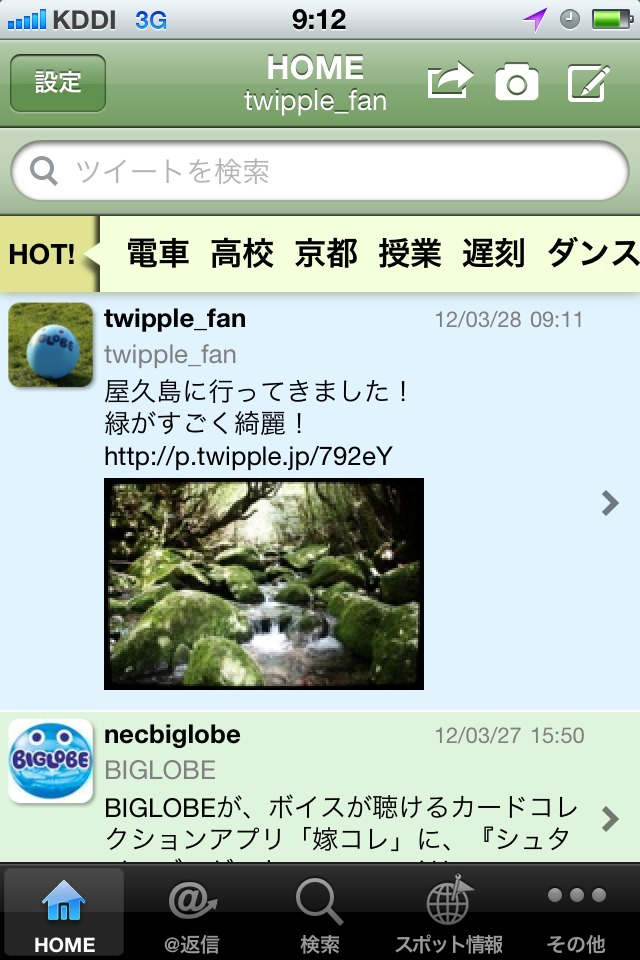 ついっぷる for iPhoneのスクリーンショット_1