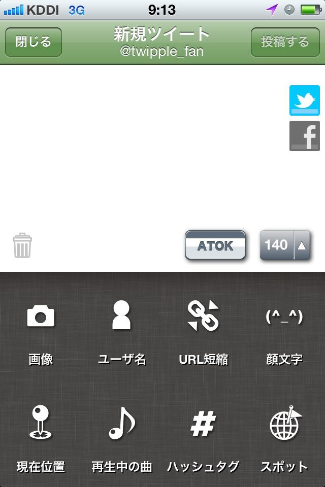 ついっぷる for iPhoneのスクリーンショット_2