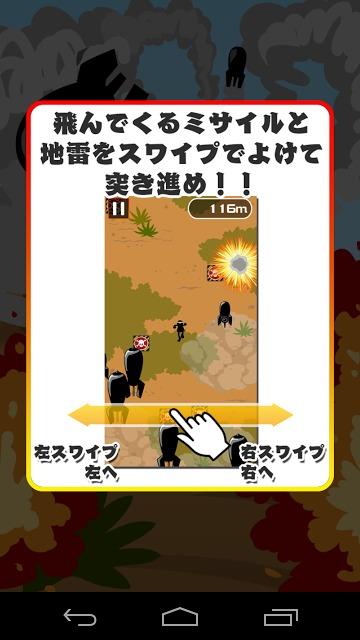挑戦者 〜戦場ランナー編〜のスクリーンショット_4