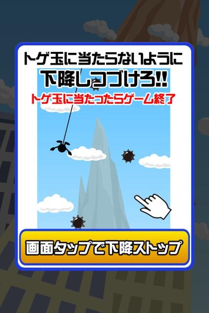 宙吊り男のスクリーンショット_5