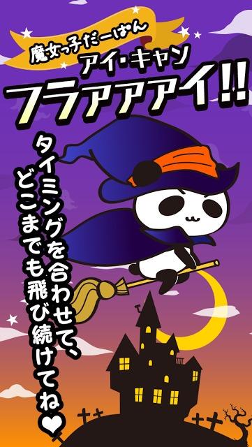 アイ・キャン・フラァァイ!! byだーぱんのスクリーンショット_1