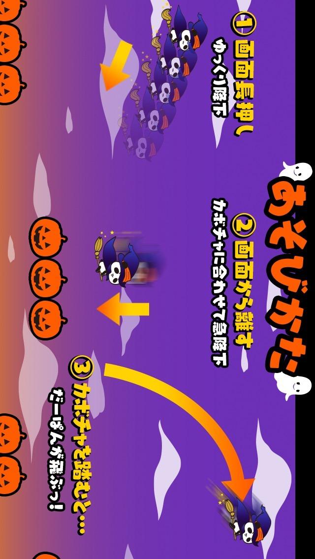 アイ・キャン・フラァァイ!! byだーぱんのスクリーンショット_4