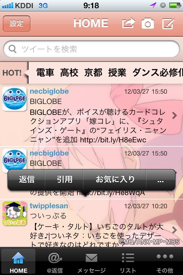 ついっぷる for iPhoneのスクリーンショット_4