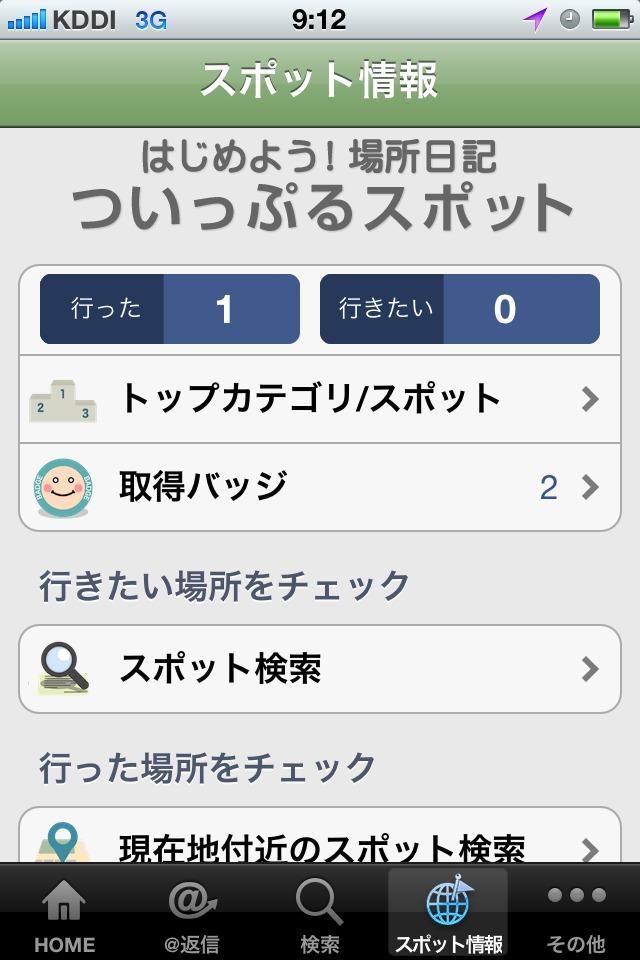 ついっぷる for iPhoneのスクリーンショット_5