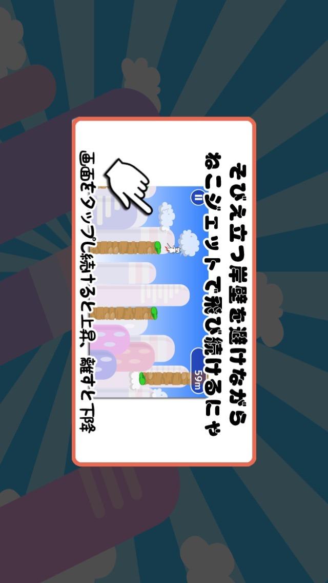 ねこジェットのスクリーンショット_5