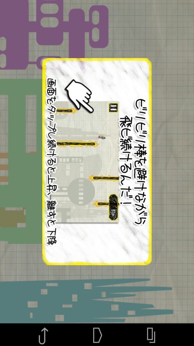 飛べ!ジェットくんのスクリーンショット_4