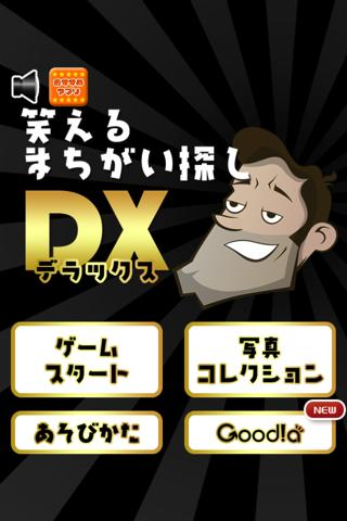 笑えるまちがい探しDXのスクリーンショット_1