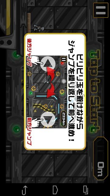 ジェットマンのスクリーンショット_5