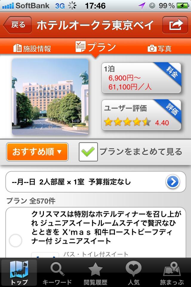 ホテル予約 旅比較ねっとのスクリーンショット_1