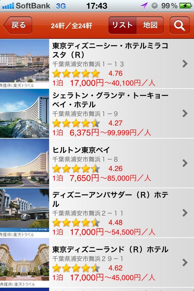 ホテル予約 旅比較ねっとのスクリーンショット_4