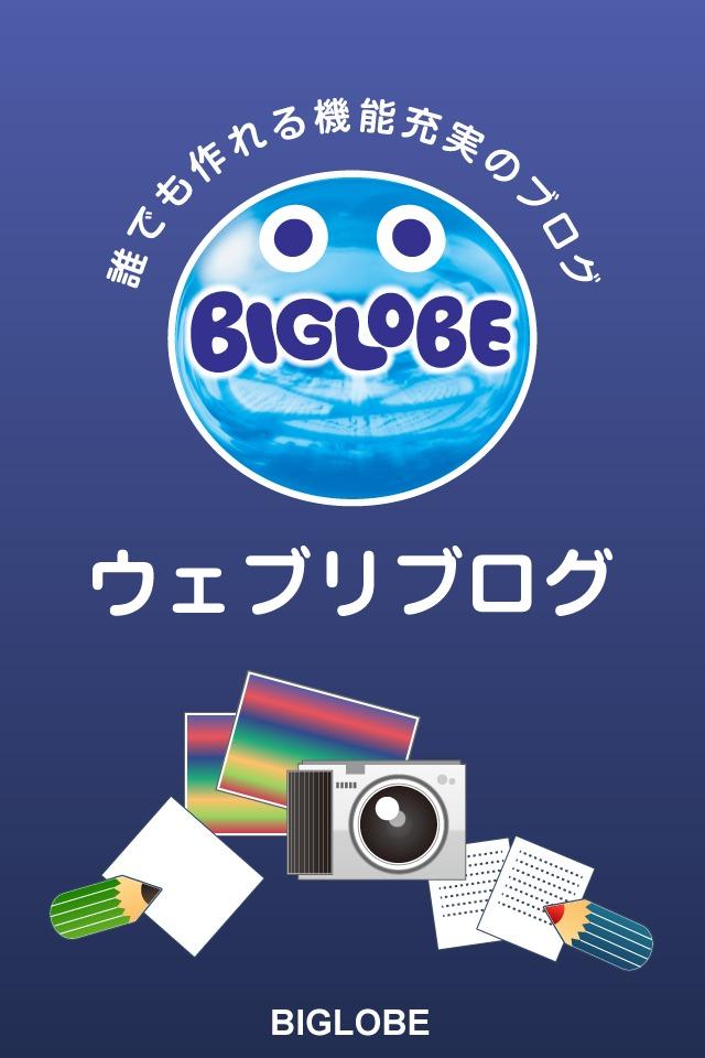 ウェブリブログ(BIGLOBE)のスクリーンショット_1
