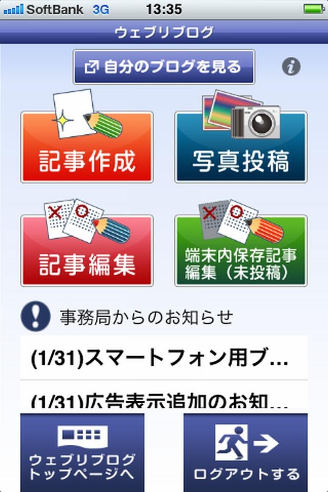 ウェブリブログ(BIGLOBE)のスクリーンショット_2