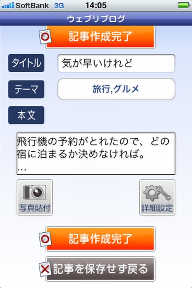 ウェブリブログ(BIGLOBE)のスクリーンショット_3