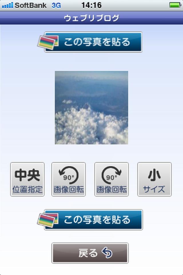 ウェブリブログ(BIGLOBE)のスクリーンショット_4