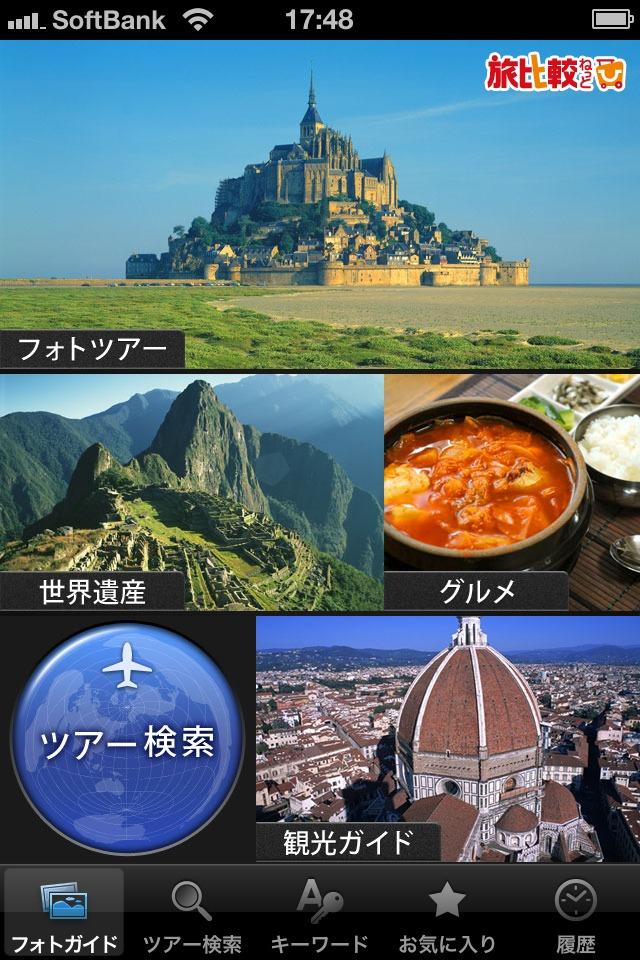海外旅行 旅比較ねっとのスクリーンショット_1