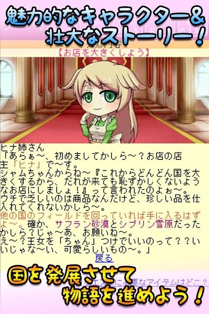 【無料】動物物語【ソーシャルRPG】のスクリーンショット_2