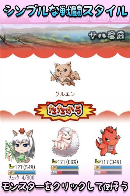【無料】動物物語【ソーシャルRPG】のスクリーンショット_3