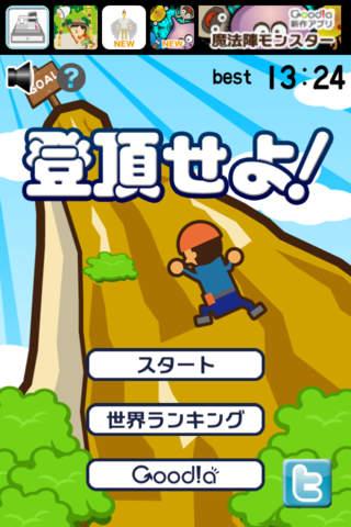 登頂せよ!のスクリーンショット_1