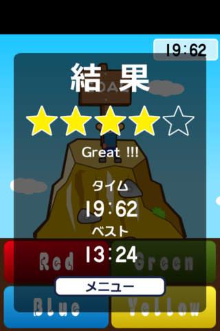 登頂せよ!のスクリーンショット_3
