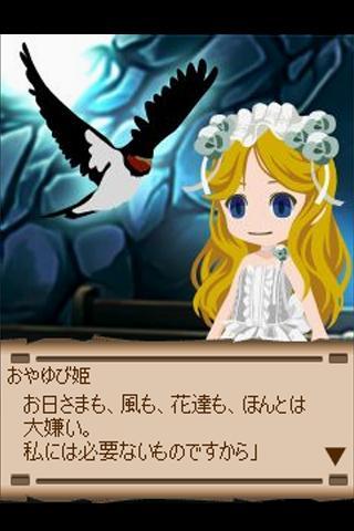 幻想図書館のスクリーンショット_1