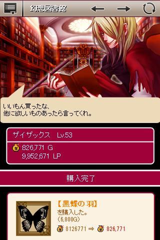 幻想図書館のスクリーンショット_3