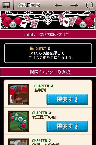 幻想図書館のスクリーンショット_4