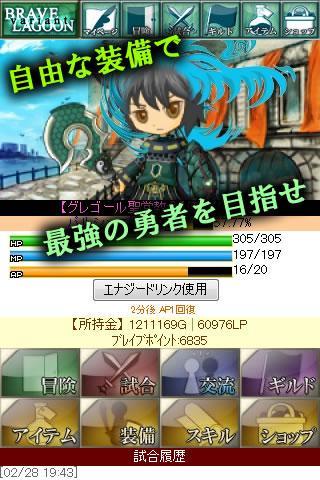 Brave Lagoon Variantのスクリーンショット_1