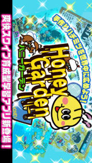 Honey Gardenのスクリーンショット_1