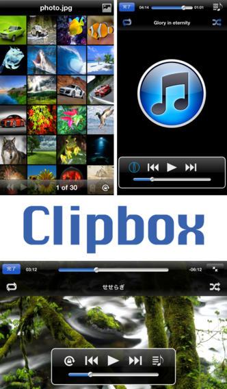 Clipboxのスクリーンショット_1