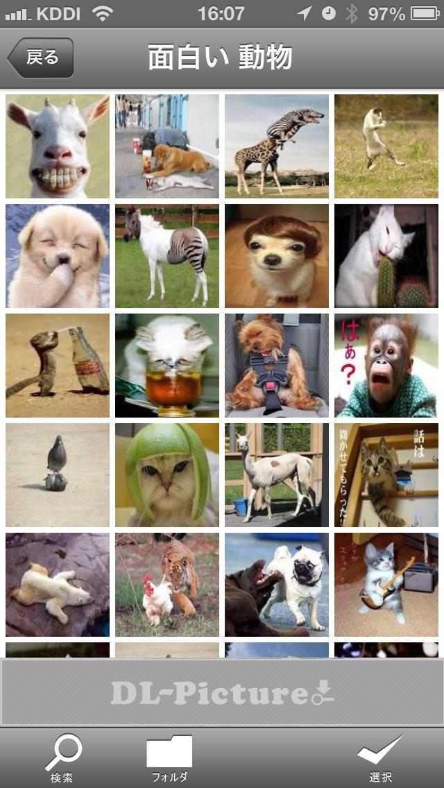 DL-Picture 画像検索 -壁紙・待受画像やアイドル・芸能人の写真をまとめて簡単に無料で一括ダウンロード-のスクリーンショット_1