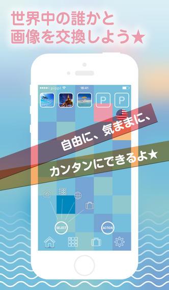 pipplのスクリーンショット_1