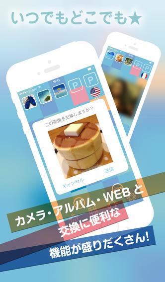 pipplのスクリーンショット_2