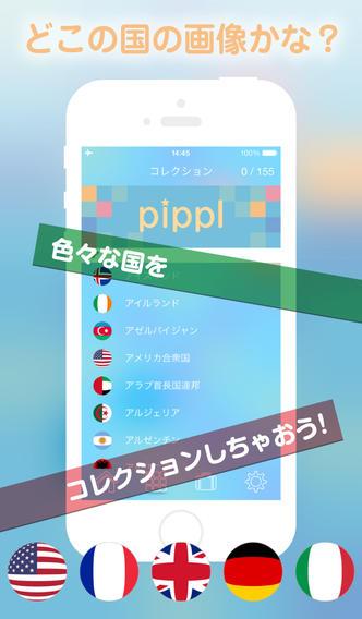 pipplのスクリーンショット_4