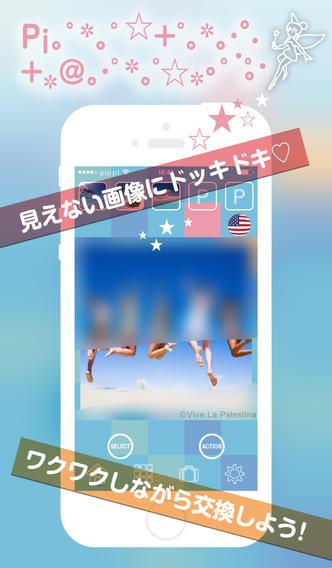 pipplのスクリーンショット_5