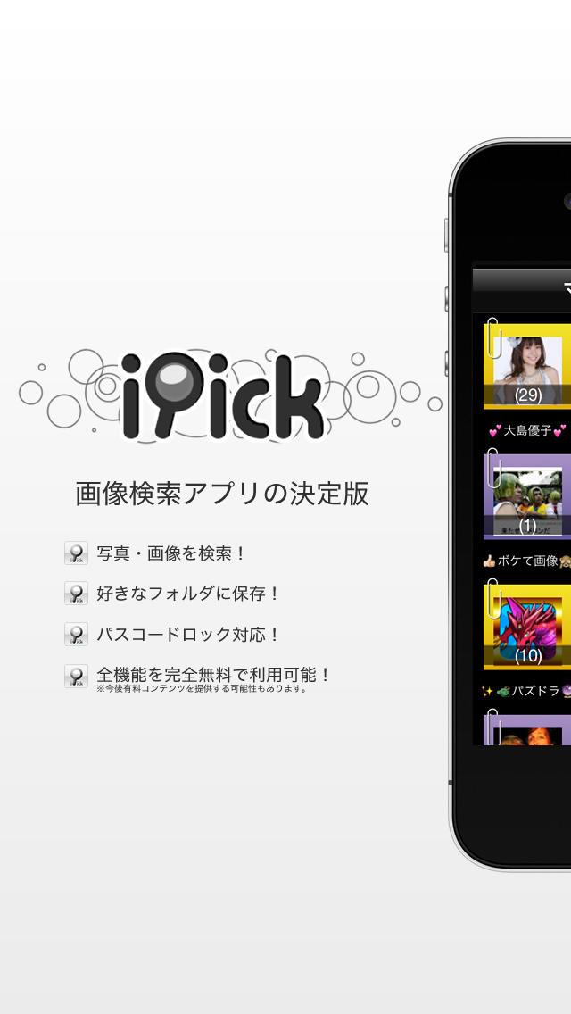 画像が見つかる iPick - 画像検索 壁紙 写真 プリ画のスクリーンショット_1