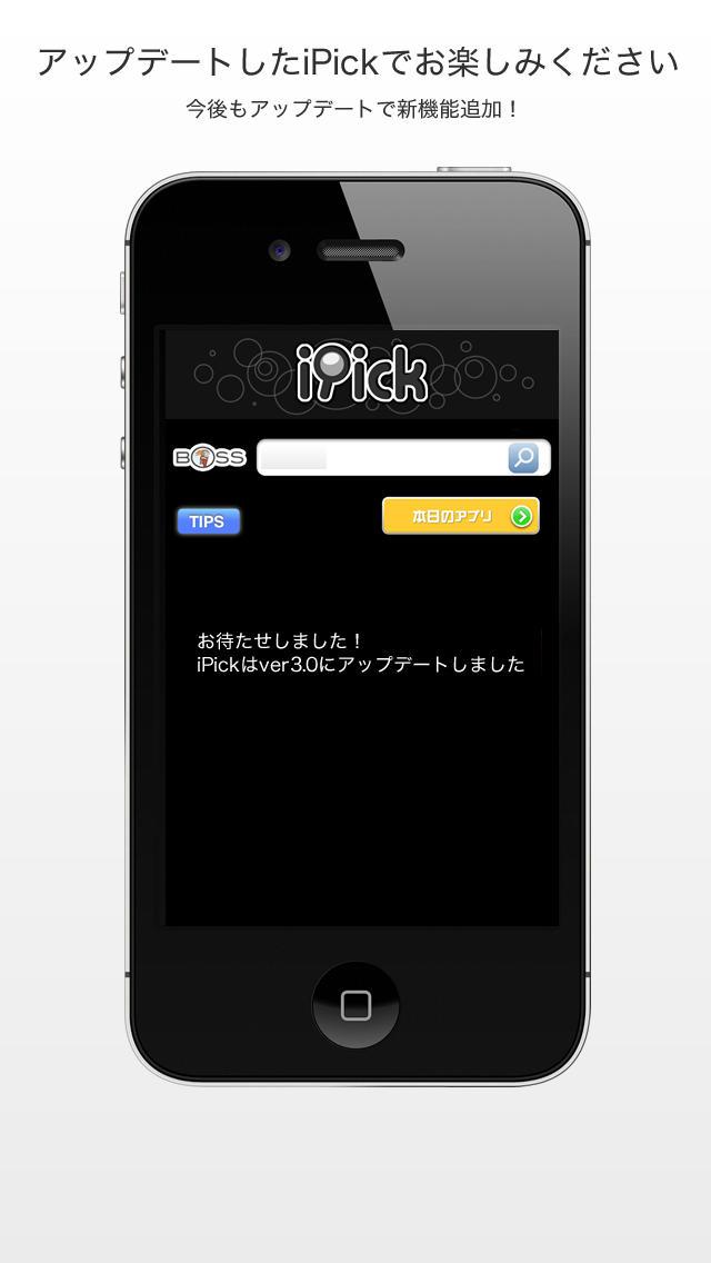 画像が見つかる iPick - 画像検索 壁紙 写真 プリ画のスクリーンショット_5