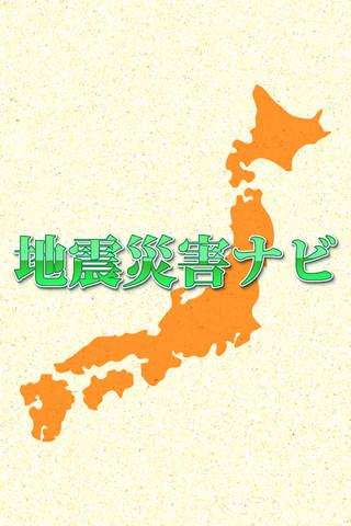 地震災害ナビ - 災害情報収集ユーティリティのスクリーンショット_1