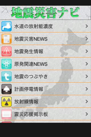 地震災害ナビ - 災害情報収集ユーティリティのスクリーンショット_2
