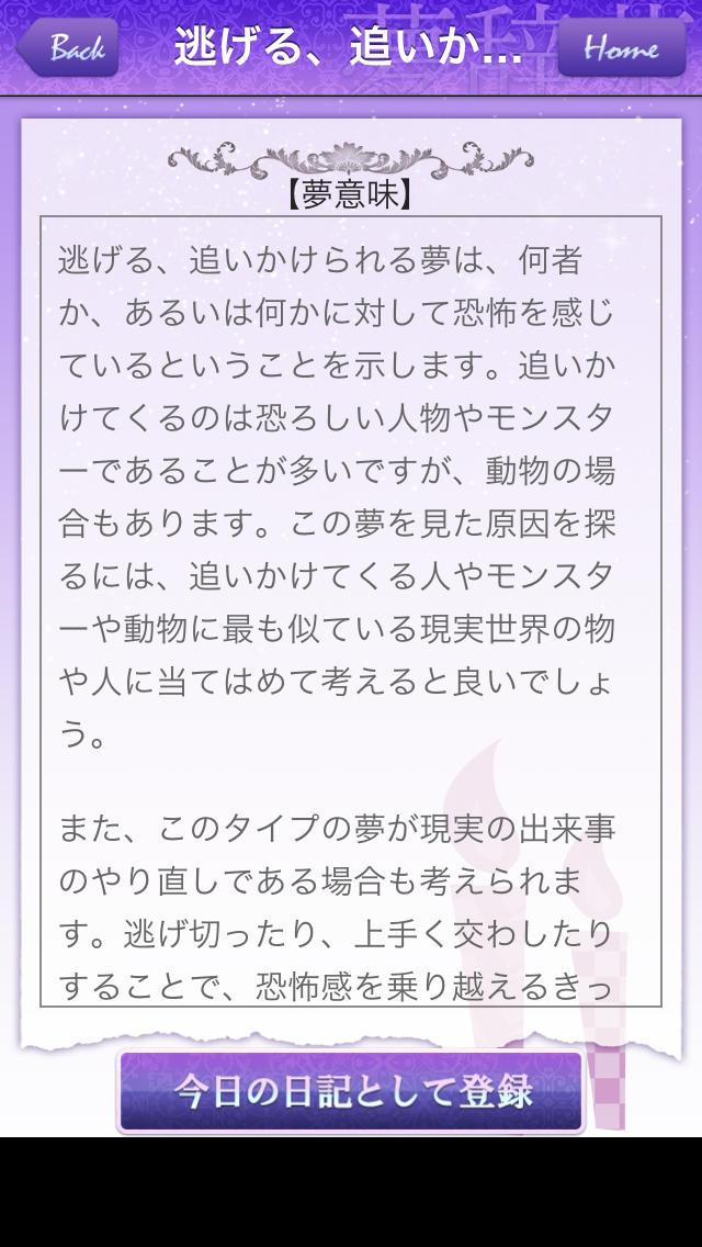 夢辞苑のスクリーンショット_3