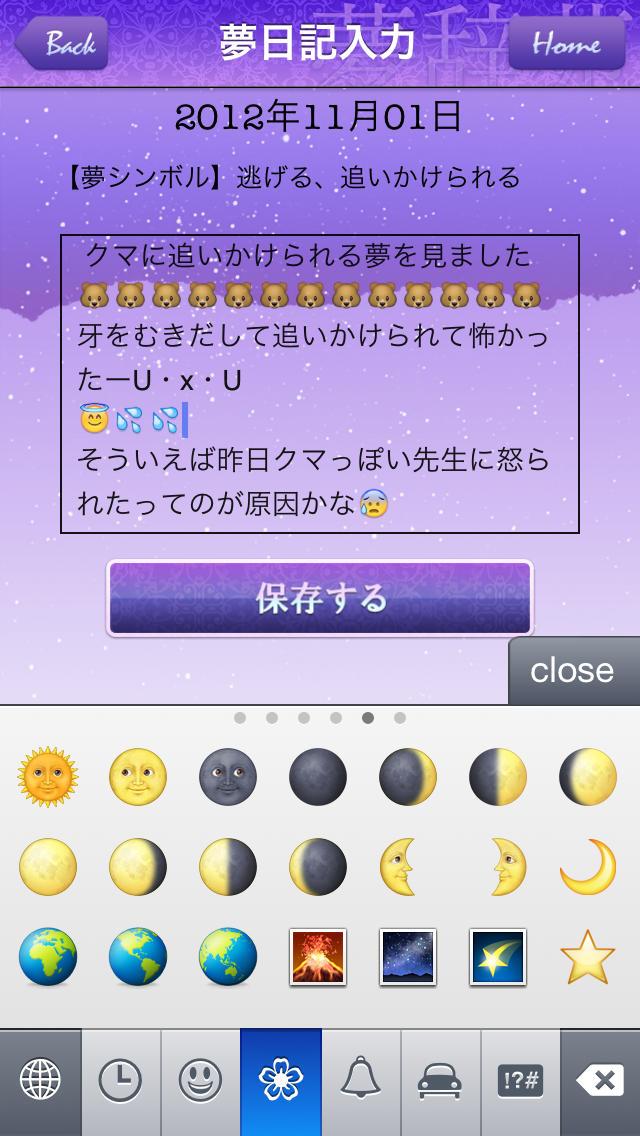 夢辞苑のスクリーンショット_4