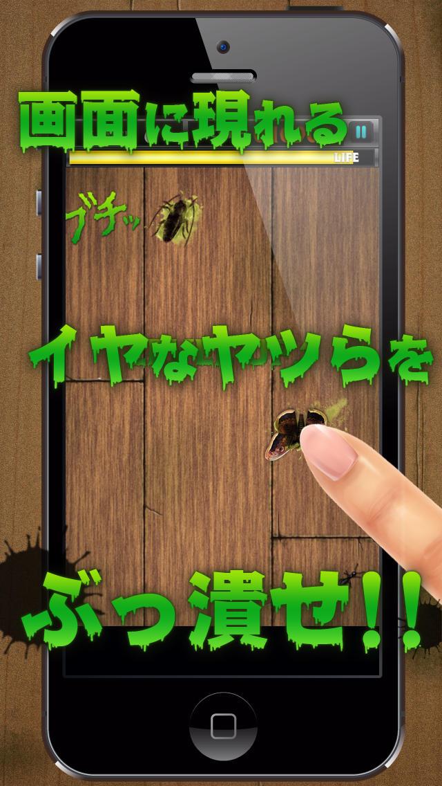 超キモイ!虫潰しのスクリーンショット_2