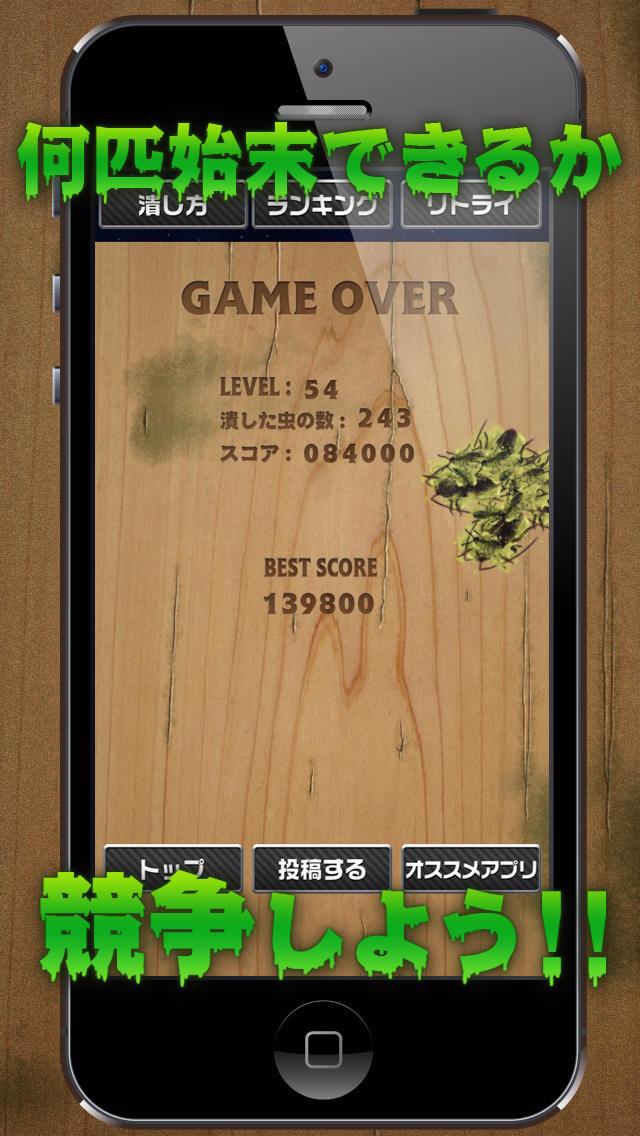 超キモイ!虫潰しのスクリーンショット_3