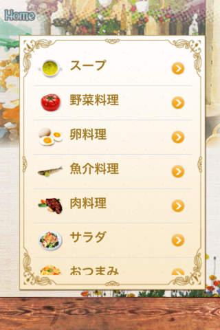クックチャンネル 〜世界の美味しいレシピ集〜のスクリーンショット_2